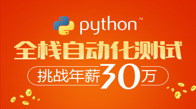 Python全栈自动化测试学前班/编程基础实战班