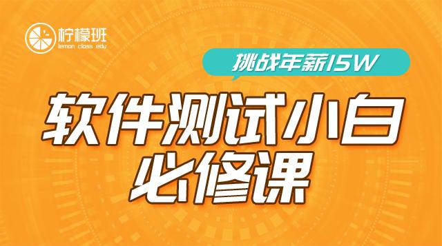 软件测试新手小白入门教程【全程班VIP试听课】