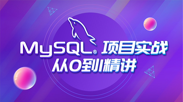 MySQL数据库项目实战