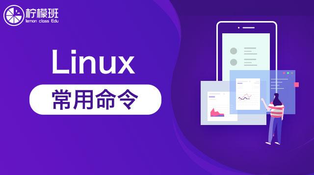 Linux常用命令-柠檬班软件测试出品
