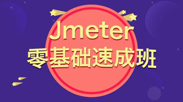 Jmeter新手入门到精通零基础速成【试听课】-柠檬班自动化测试课程
