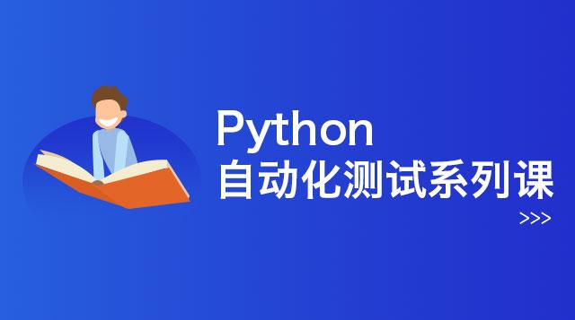 Python RF 自动化