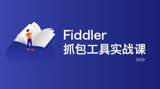 Fiddler抓包工具实战课-柠檬班软件测试出品