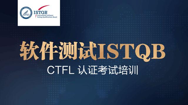 国际权威认证ISTQB认证考证【试听课】