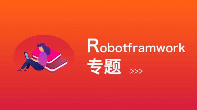 Robotframwork是什么?教你不用代码写自动化测试用例!