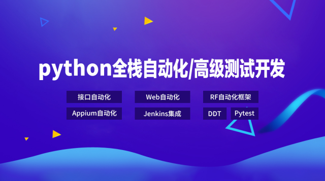 Python全栈自动化