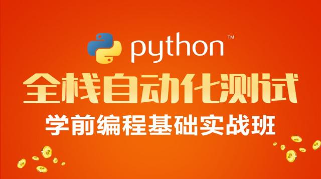 Python全栈自动化—VIP课程