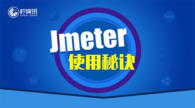 Jmeter常用元件的使用方法【柠檬班】