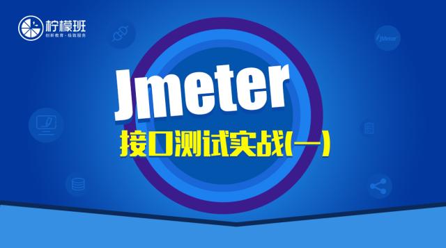 Jmeter Http接口测试实战(一)【柠檬班】