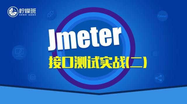 Jmeter Http接口测试实战(二)一粒云项目【柠檬班】