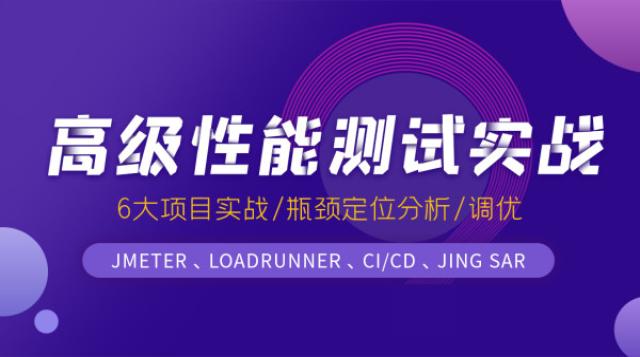 软件测试之jmeter/Loadrunner高级性能测试——VIP课程