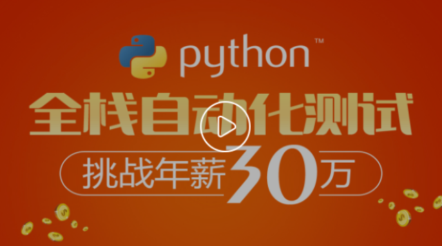 Python自动化测试语言快速入门(持续更新)