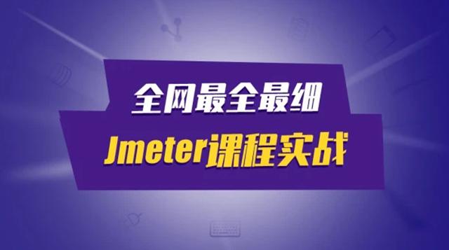全网最全最细的Jmeter接口测试压力课程实战