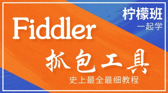 Fiddler抓包工具-全网最全最细教程,没有之一
