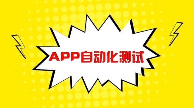 App自动化测试/Appium实战全解