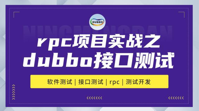 软件测试-rpc接口测试项目实战之dubbo