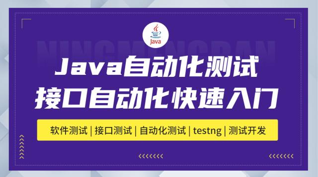 基于java testng的接口自动化实战